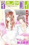 Love Silky 新イシャコイ-新婚医者の恋わずらい- story19-電子書籍