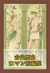 里中満智子 古代歴史ロマン短編集-電子書籍