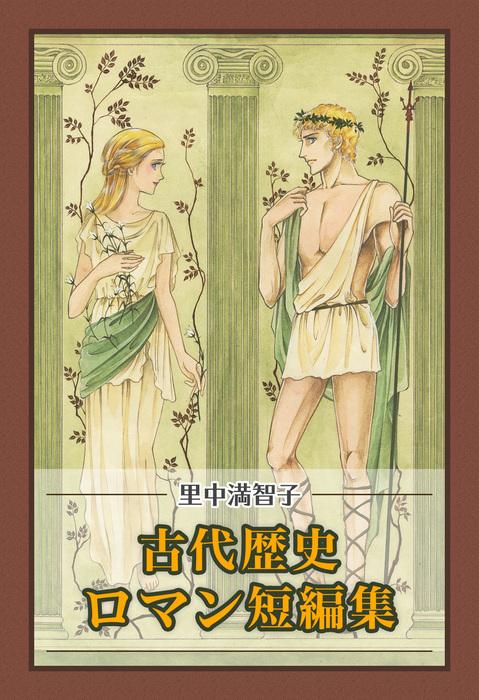 里中満智子 古代歴史ロマン短編集拡大写真