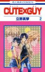 CUTE×GUY 2巻-電子書籍