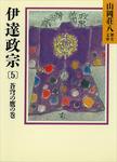 伊達政宗(5) 蒼穹の鷹の巻-電子書籍