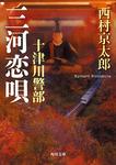 十津川警部 三河恋唄-電子書籍