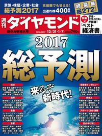 週刊ダイヤモンド 16年12月31日・17年1月7日合併号