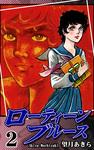 ローティーンブルース(2)-電子書籍