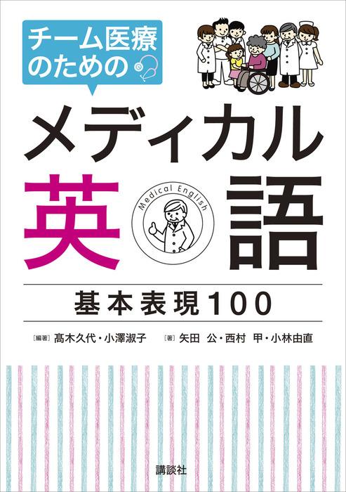 チーム医療のためのメディカル英語 基本表現100-電子書籍-拡大画像