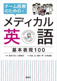 チーム医療のためのメディカル英語 基本表現100-電子書籍