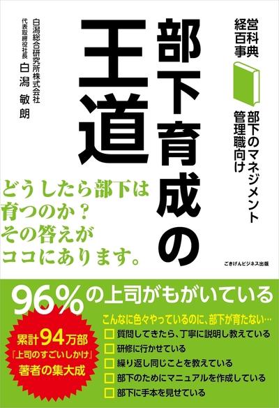 部下育成の王道-電子書籍