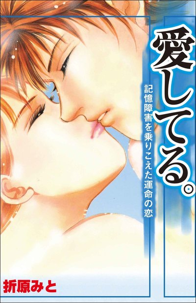 愛してる。 ~記憶障害を乗りこえた運命の恋~-電子書籍