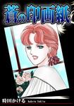 蒼の印画紙-電子書籍