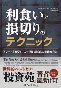 利食いと損切りのテクニック ──トレード心理学とリスク管理を融合した実践的手法-電子書籍