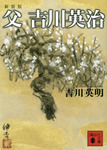新装版 父 吉川英治-電子書籍