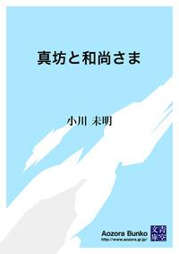 真坊と和尚さま-電子書籍
