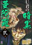 U君の暗黒曼陀羅 弐-電子書籍