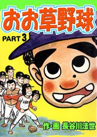 おお草野球 3-電子書籍