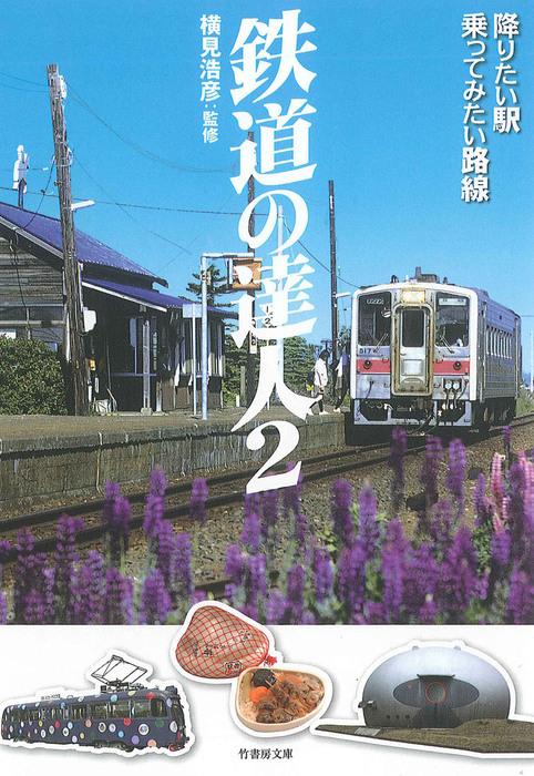 鉄道の達人2 降りたい駅 乗ってみたい路線拡大写真