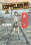 COPPELION 8-電子書籍