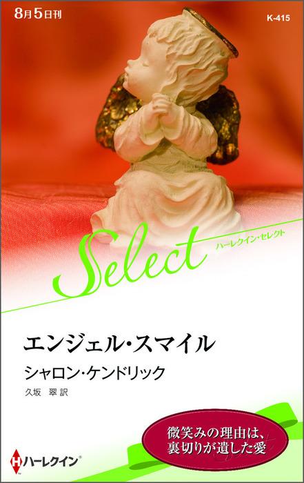 エンジェル・スマイル【ハーレクイン・セレクト版】-電子書籍-拡大画像