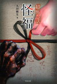 「超」怖い話 怪福-電子書籍