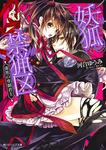 妖狐禁猟区 漆黒の専制君主-電子書籍