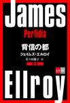 合本 背信の都【文春e-Books】-電子書籍