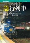 さよなら急行列車-電子書籍