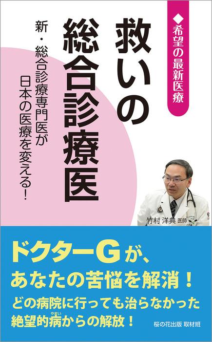 救いの総合診療医 ─新・総合診療専門医が日本の医療を変える!  (希望の最新医療シリーズ)拡大写真