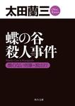 蝶の谷殺人事件 顔のない刑事・脱出行-電子書籍