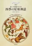 四季の星座神話-電子書籍