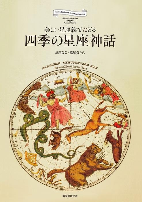 四季の星座神話拡大写真