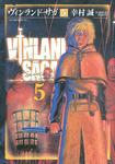 ヴィンランド・サガ(5)-電子書籍