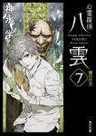 心霊探偵八雲7 魂の行方-電子書籍