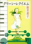 グリーン・レクイエム-電子書籍