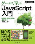ゲームで学ぶJavaScript入門 HTML5&CSSも身につく!-電子書籍