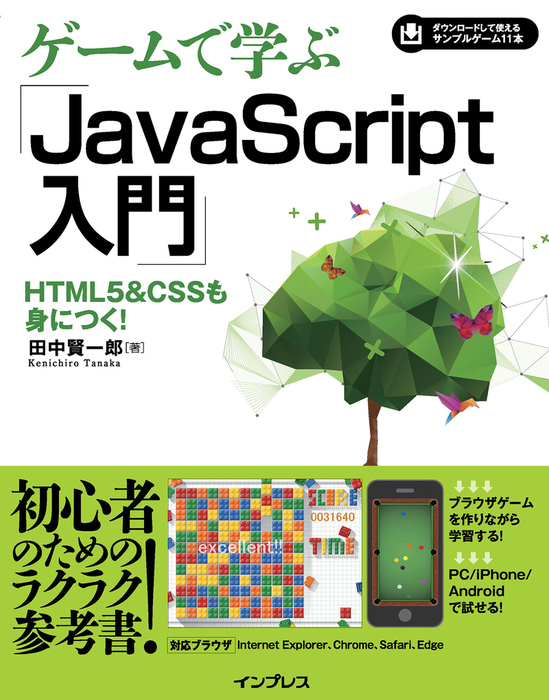 ゲームで学ぶJavaScript入門 HTML5&CSSも身につく!拡大写真