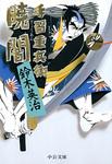 手習重兵衛 暁闇-電子書籍