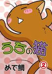 うちの猫 2-電子書籍