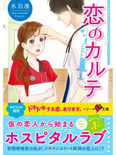 恋のカルテ-電子書籍