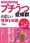 プチうつ症候群の正しい理解と知識-電子書籍