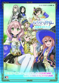 アニメ エスカ&ロジーのアトリエ ~黄昏の空の錬金術士~ 公式ガイドブック