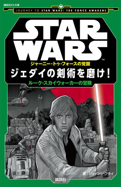 STAR WARS ジャーニー・トゥ・フォースの覚醒 ジェダイの剣術を磨け! ルーク・スカイウォーカーの冒険-電子書籍