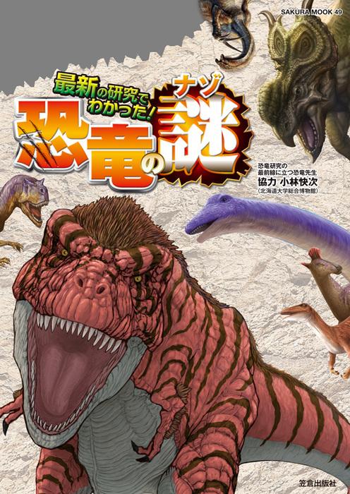 最新の研究でわかった! 恐竜の謎拡大写真