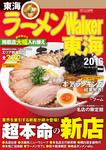 ラーメンWalker東海2016-電子書籍