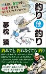 釣り後釣り-電子書籍