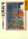 伊達政宗(7) 平和戦略の巻-電子書籍