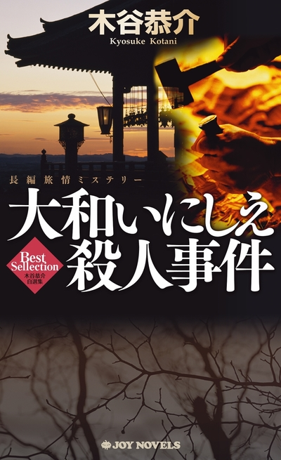大和いにしえ殺人事件-電子書籍
