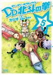 DD北斗の拳 5巻-電子書籍