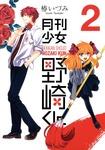 月刊少女野崎くん 2巻-電子書籍