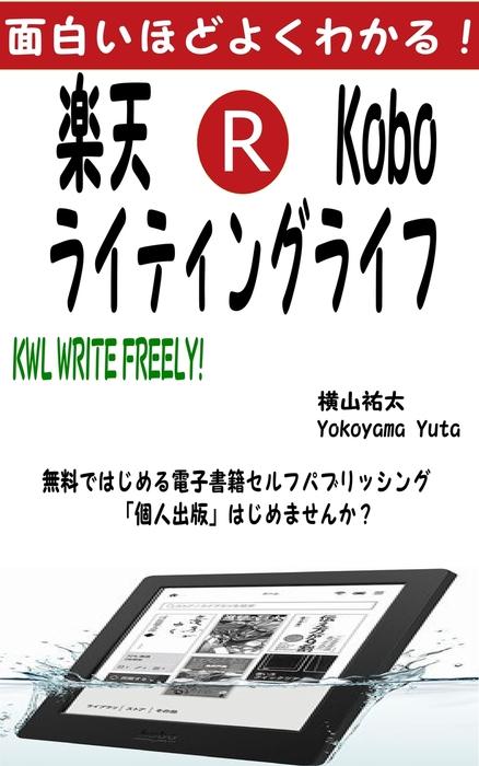面白いほどよくわかる!楽天koboライティングライフ-KWL WRITE FREELY!拡大写真