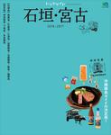 トリコガイド 石垣・宮古 2016-2017-電子書籍