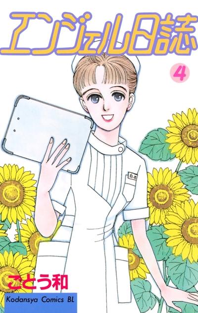 エンジェル日誌(4)-電子書籍